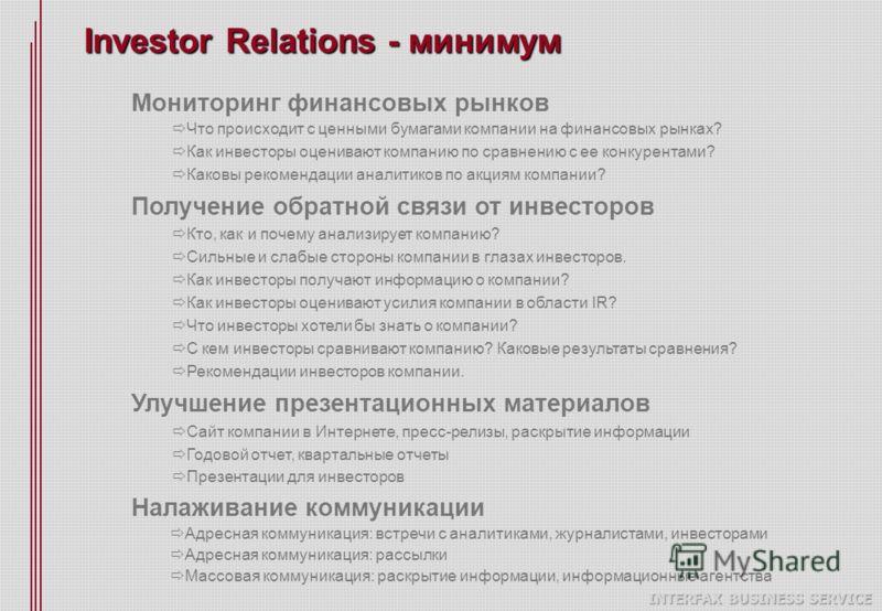 Мониторинг финансовых рынков Что происходит с ценными бумагами компании на финансовых рынках? Как инвесторы оценивают компанию по сравнению с ее конкурентами? Каковы рекомендации аналитиков по акциям компании? Получение обратной связи от инвесторов К