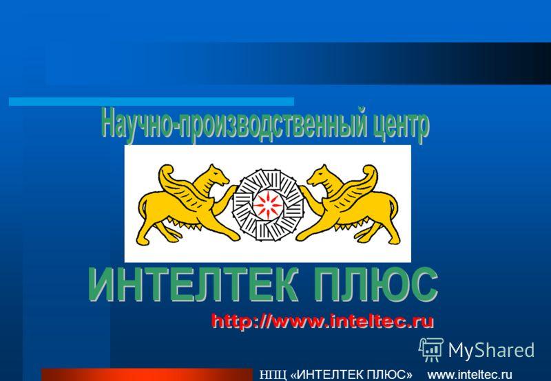 Научно-производственный центр «ИНТЕЛТЕК ПЛЮС» НПЦ « ИНТЕЛТЕК ПЛЮС» www.inteltec.ru