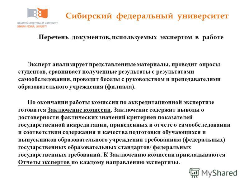 Сибирский федеральный университет Перечень документов, используемых экспертом в работе Эксперт анализирует представленные материалы, проводит опросы студентов, сравнивает полученные результаты с результатами самообследования, проводит беседы с руково