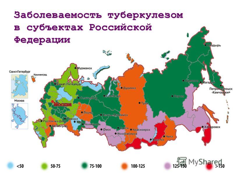 Заболеваемость в территориях РФ в 2009 году (форма 8, на 100000) Заболеваемость туберкулезом в субъектах Российской Федерации