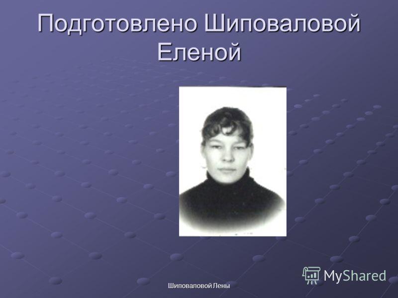 Подготовлено Шиповаловой Еленой