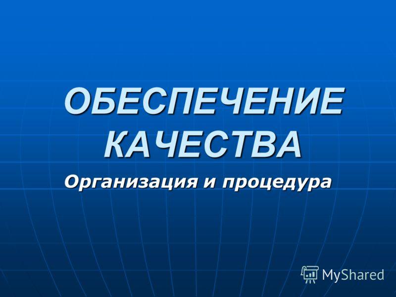 ОБЕСПЕЧЕНИЕ КАЧЕСТВА Организация и процедура