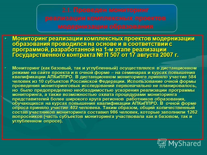 Мониторинг реализации комплексных проектов модернизации образования проводился на основе и в соответствии с программой, разработанной на 1-м этапе реализации Государственного контракта П 507 от 17 августа 2007 г.Мониторинг реализации комплексных прое