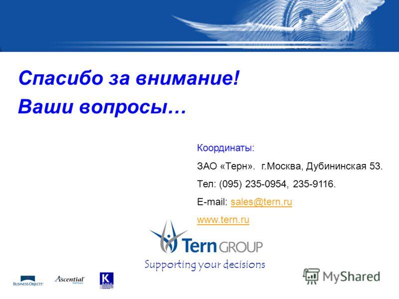 Supporting your decisions Спасибо за внимание! Ваши вопросы… Координаты: ЗАО «Терн». г.Москва, Дубининская 53. Тел: (095) 235-0954, 235-9116. E-mail: sales@tern.rusales@tern.ru www.tern.ru
