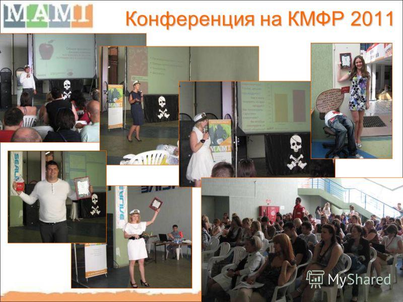 27 Конференция на КМФР 2011 27