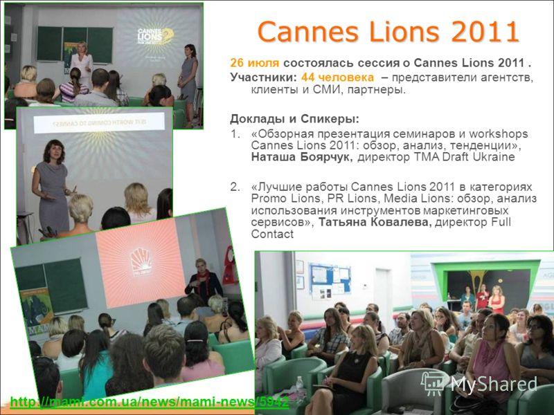 33 Cannes Lions 2011 26 июля состоялась сессия о Cannes Lions 2011. Участники: 44 человека – представители агентств, клиенты и СМИ, партнеры. Доклады и Спикеры: 1.«Обзорная презентация семинаров и workshops Cannes Lions 2011: обзор, анализ, тенденции