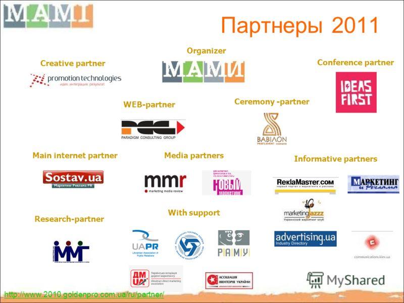 With support Main internet partnerMedia partners http://www.2010.goldenpro.com.ua/ru/partner/ Партнеры 2011 Organizer Creative partner Ceremony -partner WEB-partner Informative partners Research-partner Conference partner