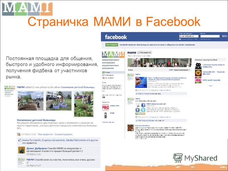 Страничка МАМИ в Facebook Постоянная площадка для общения, быстрого и удобного информирования, получения фидбека от участников рынка.