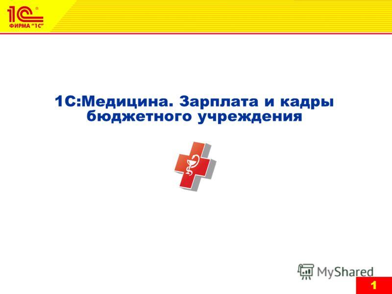 1 1С:Медицина. Зарплата и кадры бюджетного учреждения