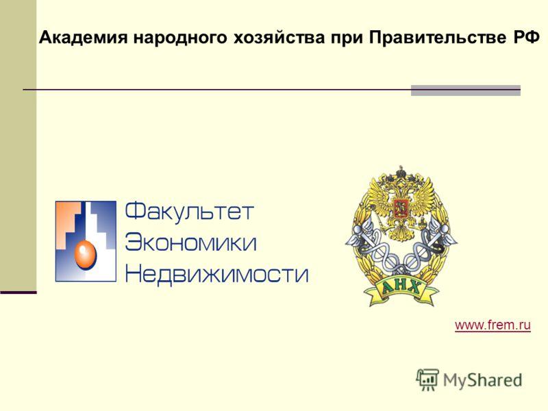 Академия народного хозяйства при Правительстве РФ www.frem.ru
