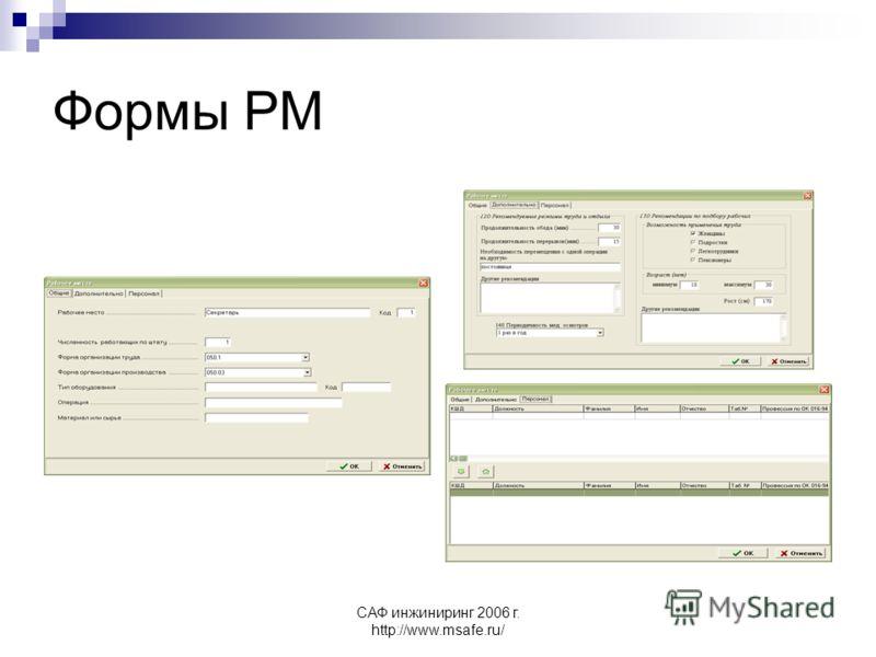 САФ инжиниринг 2006 г. http://www.msafe.ru/ Формы РМ