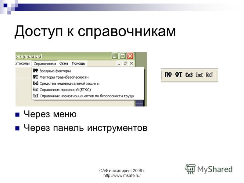 САФ инжиниринг 2006 г. http://www.msafe.ru/ Доступ к справочникам Через меню Через панель инструментов