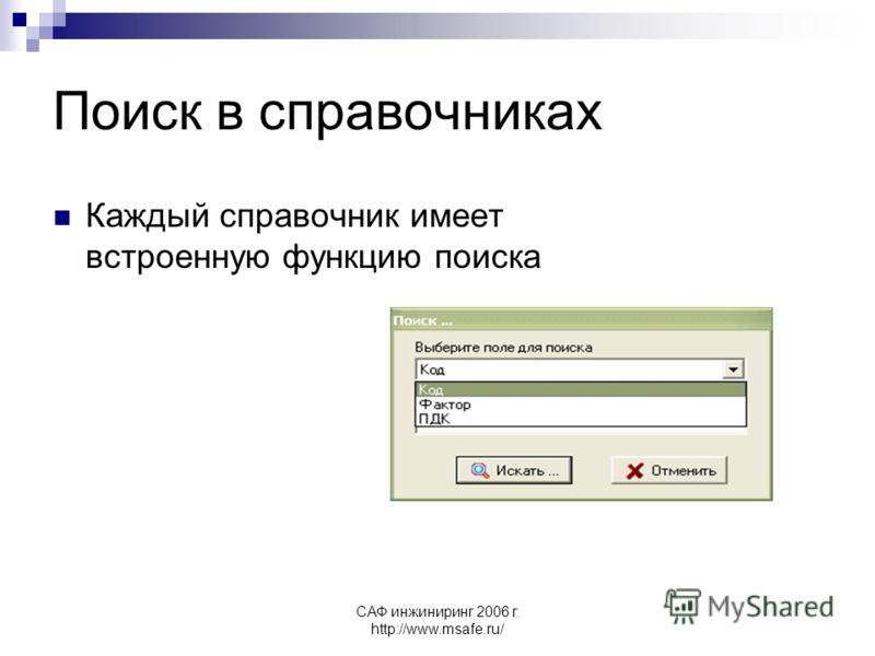 САФ инжиниринг 2006 г. http://www.msafe.ru/ Поиск в справочниках Каждый справочник имеет встроенную функцию поиска
