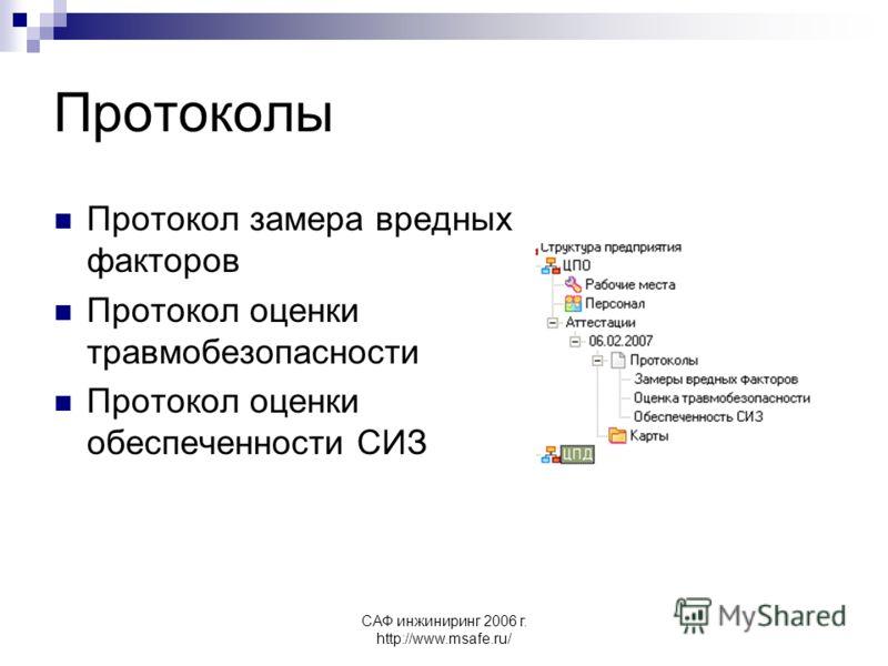 САФ инжиниринг 2006 г. http://www.msafe.ru/ Протоколы Протокол замера вредных факторов Протокол оценки травмобезопасности Протокол оценки обеспеченности СИЗ
