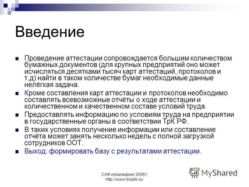 САФ инжиниринг 2006 г. http://www.msafe.ru/ Введение Проведение аттестации сопровождается большим количеством бумажных документов (для крупных предприятий оно может исчисляться десятками тысяч карт аттестаций, протоколов и т.д) найти в таком количест