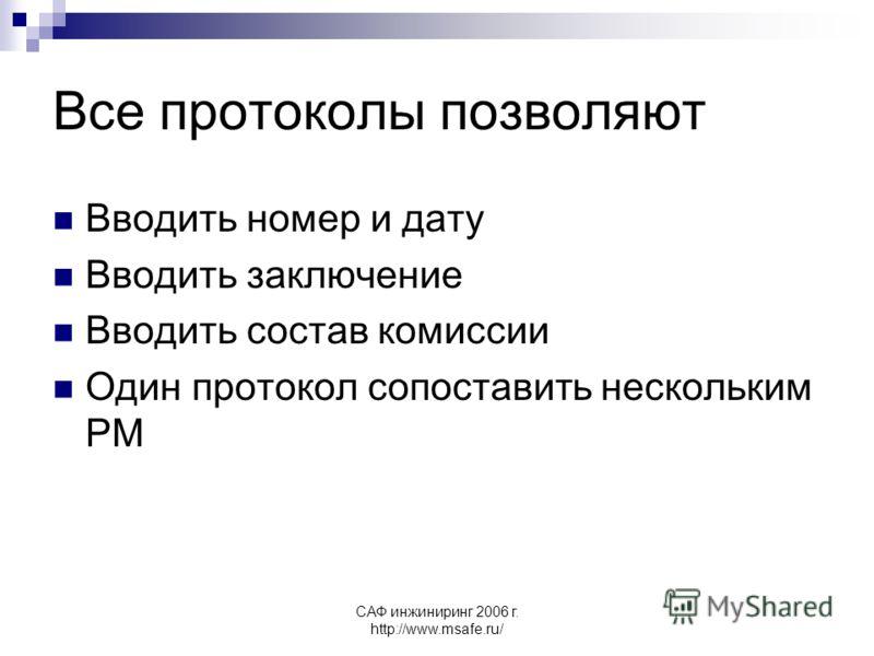 САФ инжиниринг 2006 г. http://www.msafe.ru/ Все протоколы позволяют Вводить номер и дату Вводить заключение Вводить состав комиссии Один протокол сопоставить нескольким РМ