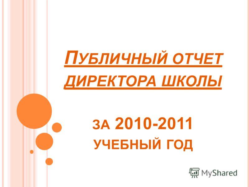 П УБЛИЧНЫЙ ОТЧЕТ ДИРЕКТОРА ШКОЛЫ ЗА 2010-2011 УЧЕБНЫЙ ГОД