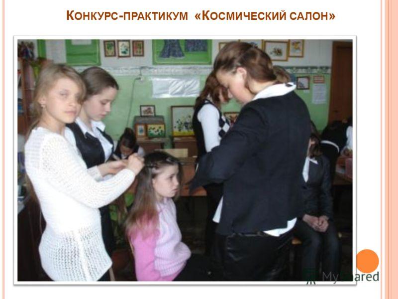 К ОНКУРС - ПРАКТИКУМ «К ОСМИЧЕСКИЙ САЛОН »