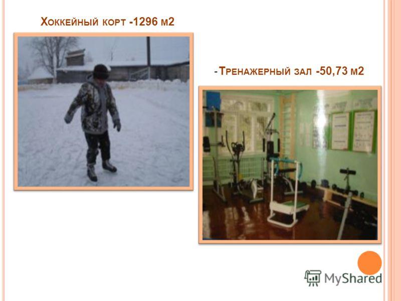 Х ОККЕЙНЫЙ КОРТ -1296 М 2 - Т РЕНАЖЕРНЫЙ ЗАЛ -50,73 М 2