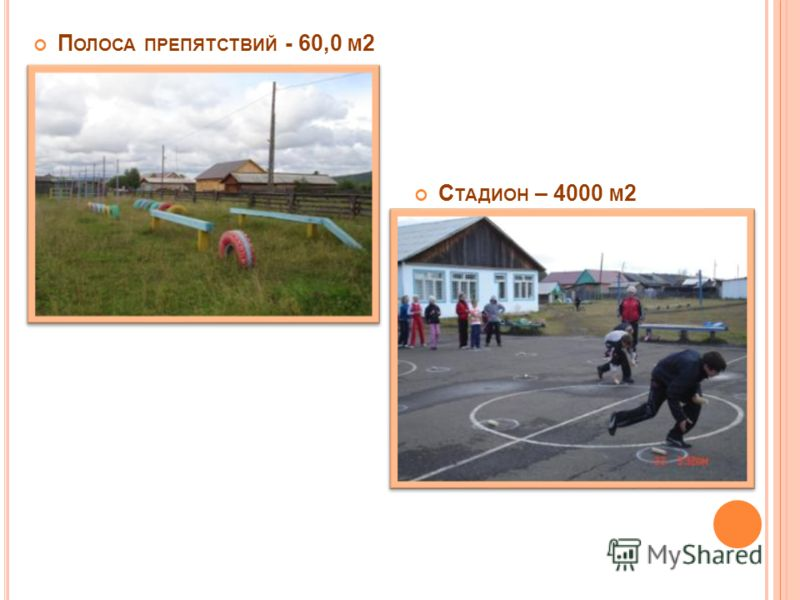 П ОЛОСА ПРЕПЯТСТВИЙ - 60,0 М 2 С ТАДИОН – 4000 М 2