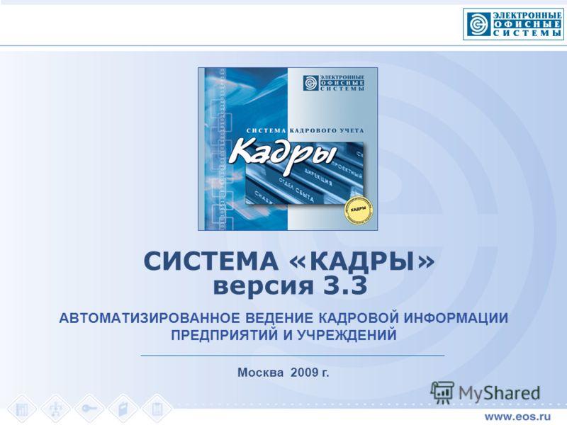 СИСТЕМА «КАДРЫ» версия 3.3 Москва 2009 г. АВТОМАТИЗИРОВАННОЕ ВЕДЕНИЕ КАДРОВОЙ ИНФОРМАЦИИ ПРЕДПРИЯТИЙ И УЧРЕЖДЕНИЙ