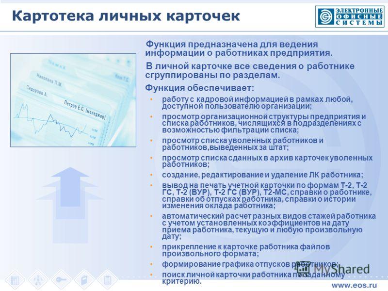 Картотека личных карточек Функция предназначена для ведения информации о работниках предприятия. В личной карточке все сведения о работнике сгруппированы по разделам. Функция обеспечивает: работу с кадровой информацией в рамках любой, доступной польз