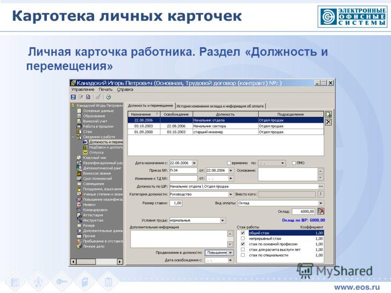 Личная карточка работника. Раздел «Должность и перемещения» Картотека личных карточек