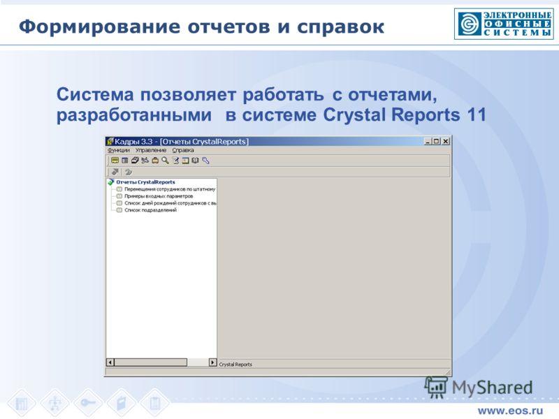 Система позволяет работать с отчетами, разработанными в системе Crystal Reports 11 Формирование отчетов и справок