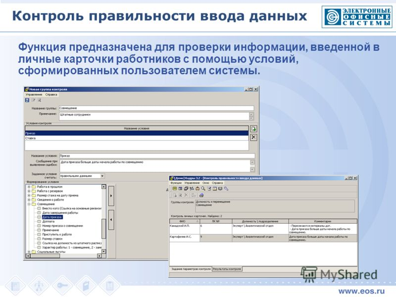 Контроль правильности ввода данных Функция предназначена для проверки информации, введенной в личные карточки работников с помощью условий, сформированных пользователем системы.