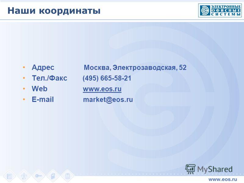 Наши координаты Адрес Москва, Электрозаводская, 52 Тел./Факс (495) 665-58-21 Web www.eos.ru E-mail market@eos.ru