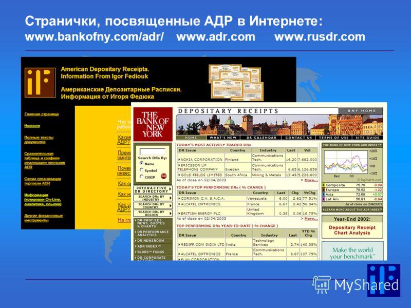 Странички, посвященные АДР в Интернете: www.bankofny.com/adr/ www.adr.com www.rusdr.com