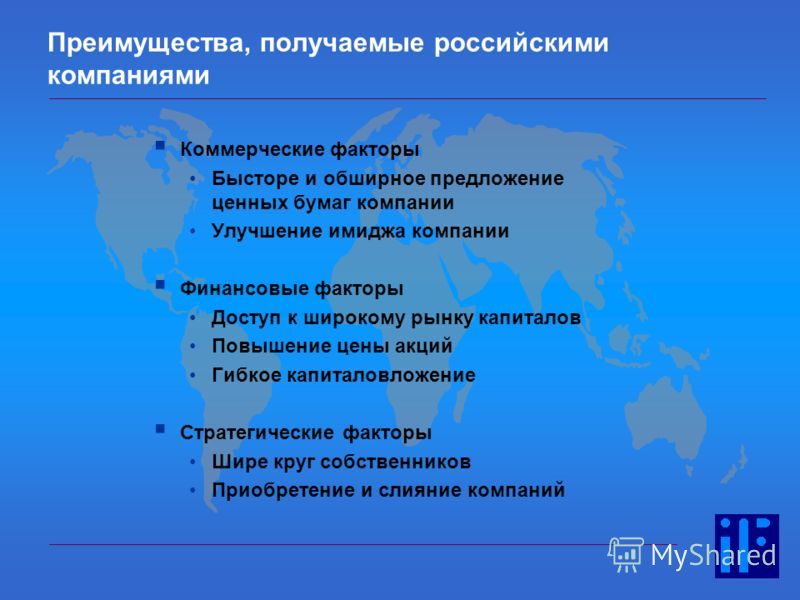 Преимущества, получаемые российскими компаниями Коммерческие факторы Бысторе и обширное предложение ценных бумаг компании Улучшение имиджа компании Финансовые факторы Доступ к широкому рынку капиталов Повышение цены акций Гибкое капиталовложение Стра
