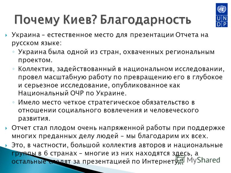Украина – естественное место для презентации Отчета на русском языке: Украина была одной из стран, охваченных региональным проектом. Коллектив, задействованный в национальном исследовании, провел масштабную работу по превращению его в глубокое и серь