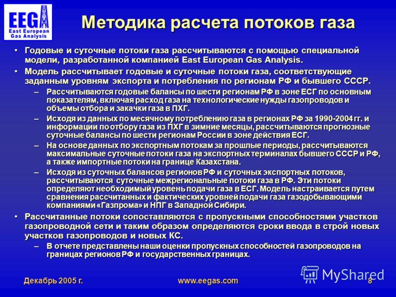Декабрь 2005 г.www.eegas.com8 Методика расчета потоков газа Годовые и суточные потоки газа рассчитываются с помощью специальной модели, разработанной компанией East European Gas Analysis.Годовые и суточные потоки газа рассчитываются с помощью специал