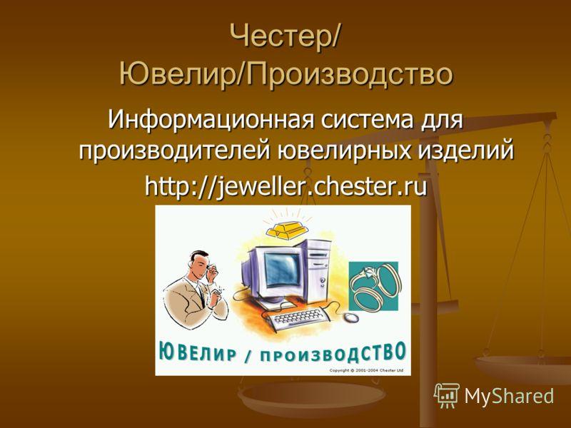 Честер/ Ювелир/Производство Информационная система для производителей ювелирных изделий http://jeweller.chester.ru