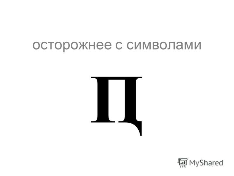 осторожнее с символами