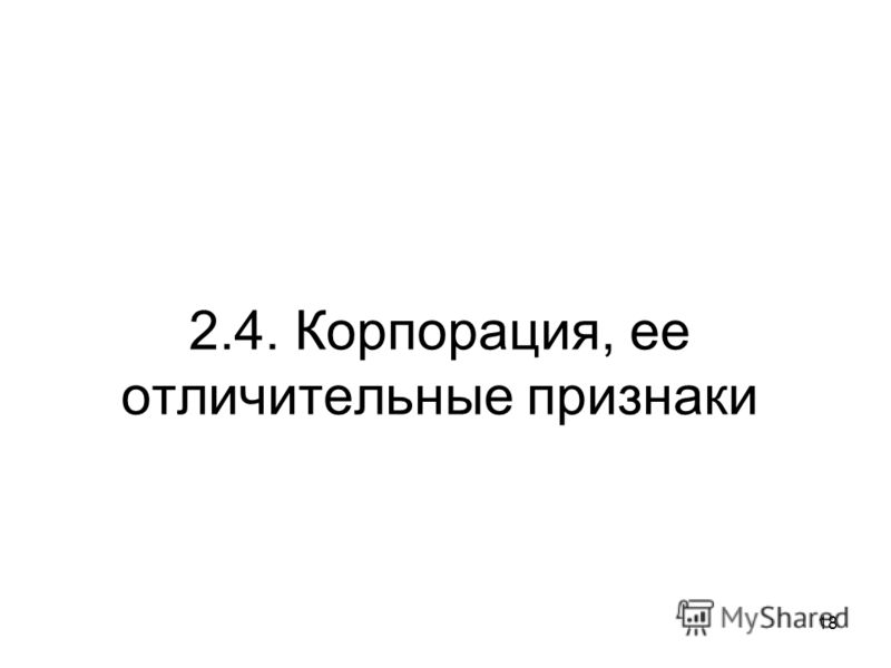 2.4. Корпорация, ее отличительные признаки 18