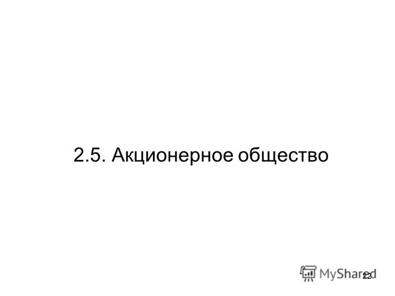 2.5. Акционерное общество 22