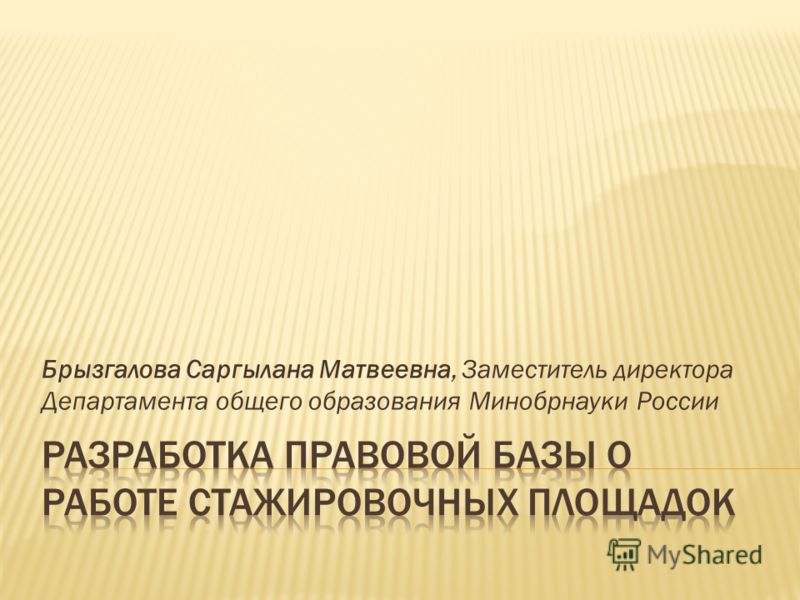 Брызгалова Саргылана Матвеевна, Заместитель директора Департамента общего образования Минобрнауки России