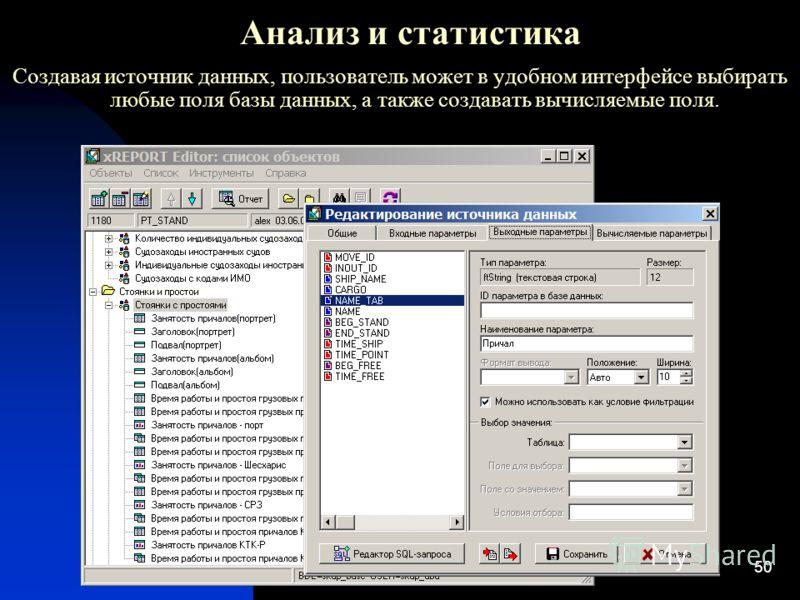 50 Анализ и статистика Создавая источник данных, пользователь может в удобном интерфейсе выбирать любые поля базы данных, а также создавать вычисляемые поля.
