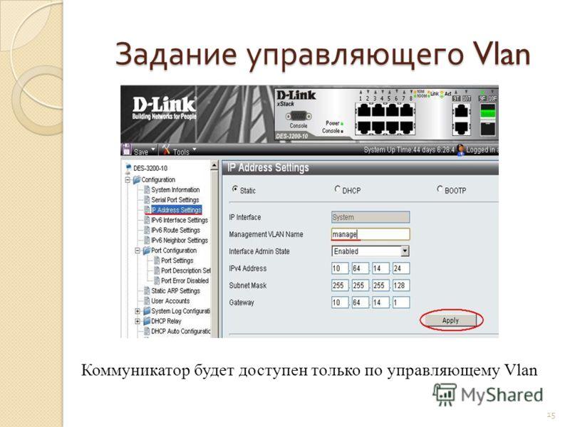 Задание управляющего Vlan 15 Коммуникатор будет доступен только по управляющему Vlan