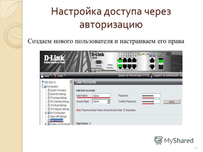 Настройка доступа через авторизацию Создаем нового пользователя и настраиваем его права 17
