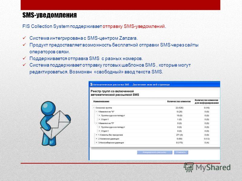 SMS-уведомления FIS Collection System поддерживает отправку SMS-уведомлений. Система интегрирована с SMS-центром Zanzara. Продукт предоставляет возможность бесплатной отправки SMS через сайты операторов связи. Поддерживается отправка SMS с разных ном