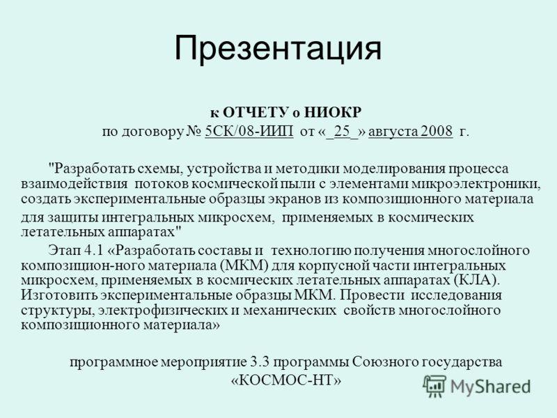 Презентация к ОТЧЕТУ о НИОКР по договору 5СК/08-ИИП от «_25_» августа 2008 г.