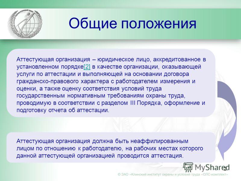 2 Общие положения Аттестующая организация – юридическое лицо, аккредитованное в установленном порядке[2] в качестве организации, оказывающей услуги по аттестации и выполняющей на основании договора гражданско-правового характера с работодателем измер