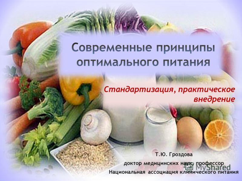 Стандартизация, практическое внедрение Т.Ю. Гроздова доктор медицинских наук, профессор Национальная ассоциация клинического питания