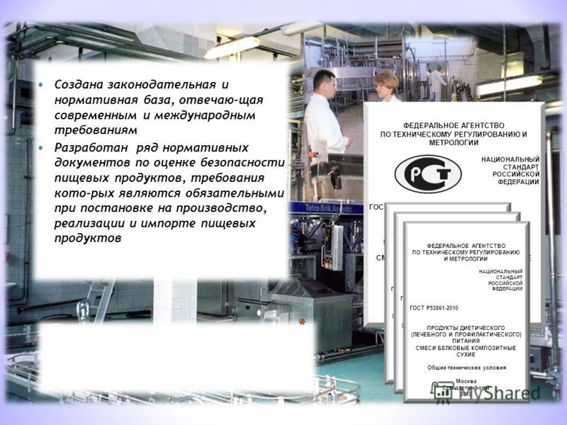ФЕДЕРАЛЬНОЕ АГЕНТСТВО ПО ТЕХНИЧЕСКОМУ РЕГУЛИРОВАНИЮ И МЕТРОЛОГИИ НАЦИОНАЛЬНЫЙ СТАНДАРТ РОССИЙСКОЙ ФЕДЕРАЦИИ ГОСТ Р53861-2010 ПРОДУКТЫ ДИЕТИЧЕСКОГО (ЛЕЧЕБНОГО И ПРОФИЛАКТИЧЕСКОГО) ПИТАНИЯ СМЕСИ БЕЛКОВЫЕ КОМПОЗИТНЫЕ СУХИЕ Общие технические условия Моск