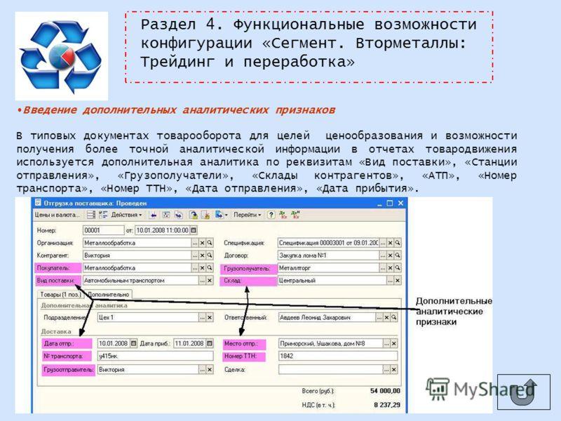 Раздел 4. Функциональные возможности конфигурации «Сегмент. Вторметаллы: Трейдинг и переработка» Введение дополнительных аналитических признаков В типовых документах товарооборота для целей ценообразования и возможности получения более точной аналити