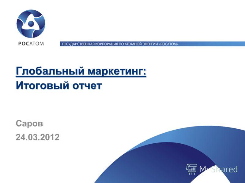 Глобальный маркетинг: Итоговый отчет 24.03.2012 Саров