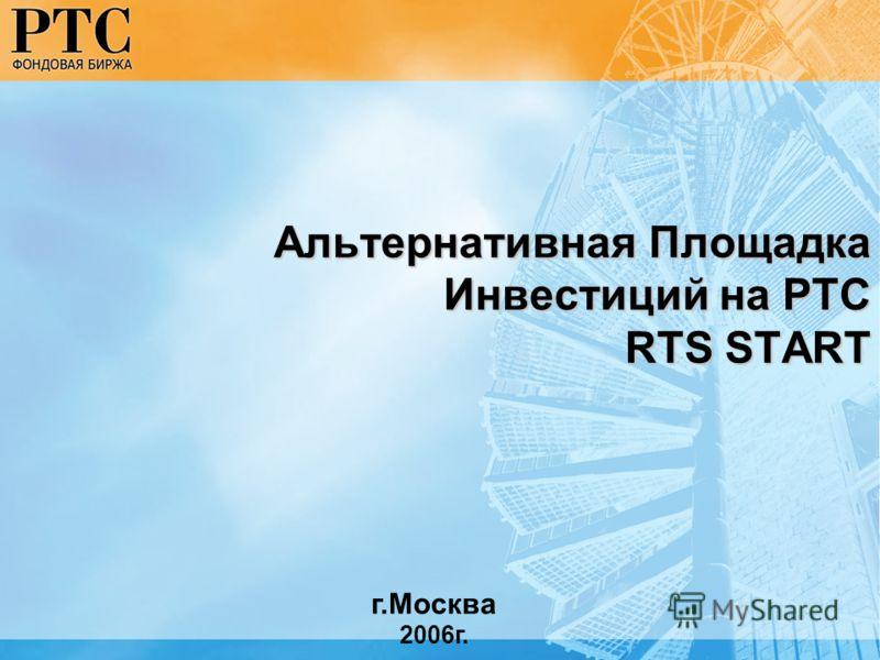 Альтернативная Площадка Инвестиций на РТС RTS START г.Москва 2006г.